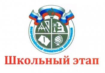 Школьный этап всероссийской олимпиады школьников по общеобразовательным предметам