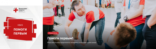 Всероссийская акция «Помоги первым!»