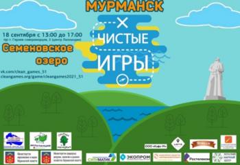 Всероссийская акция «Чистые игры на Семеновском»